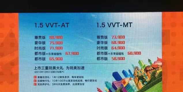 奇瑞瑞虎3x正式上市 售价5.89-8.09万元