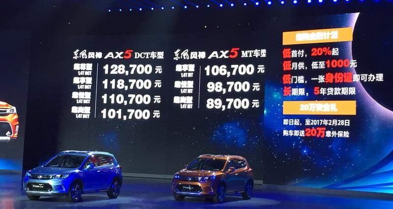 挑战现代ix25 风神AX5上市8.97万元起售