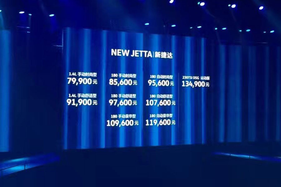 一汽-大众新款捷达上市 售7.99-13.49万