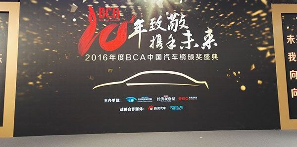 2016年BCA中国汽车榜究竟哪些车企得奖了?