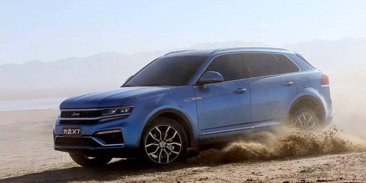1.8T动力/4款车型 大迈X7预售10.49万起