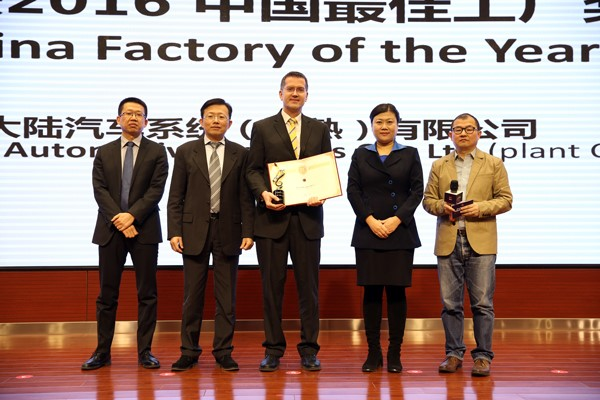 中国汽车行业最佳工厂和最佳工厂运营奖出炉!