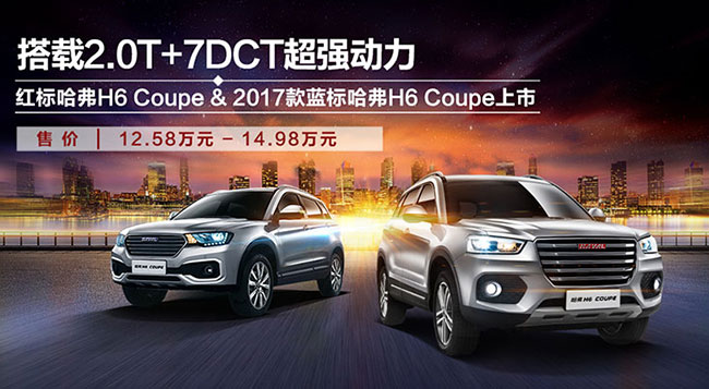红标哈弗H6 Coupe上市 售价12.58万起
