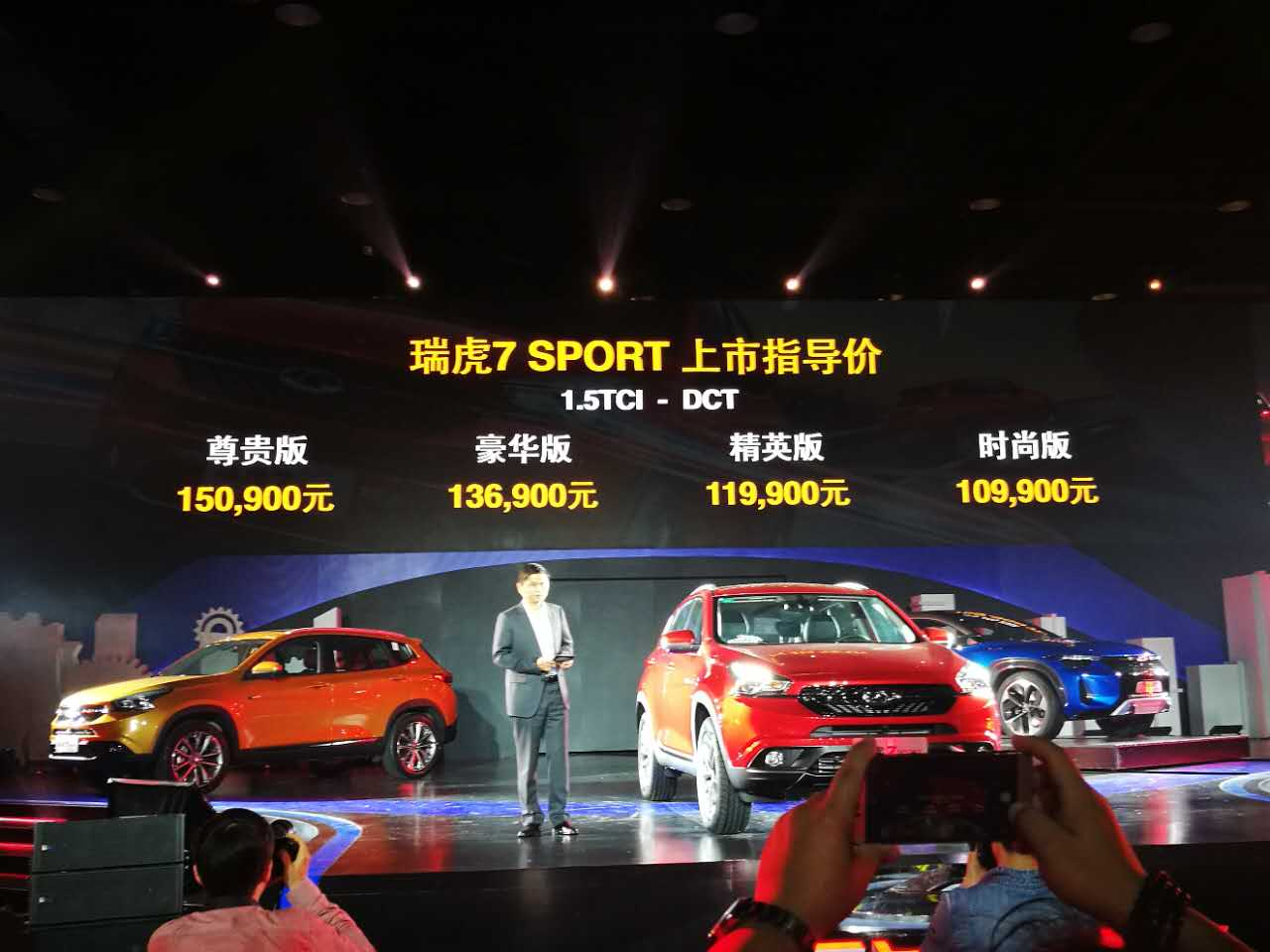 奇瑞瑞虎7 SPORT正式上市 售价10.99万起