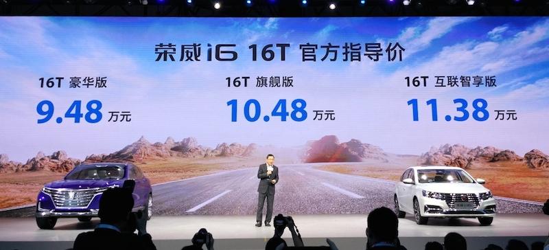 上汽荣威i6 16T上市 售9.48-11.38万元