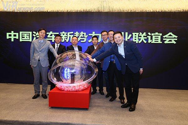 第二届中国汽车新势力高峰论坛 新势力企业联谊会启动