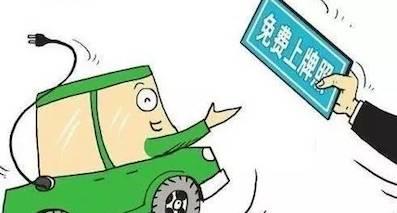 谁说北京新能源号已摇完?还有去年的弃号可以等!