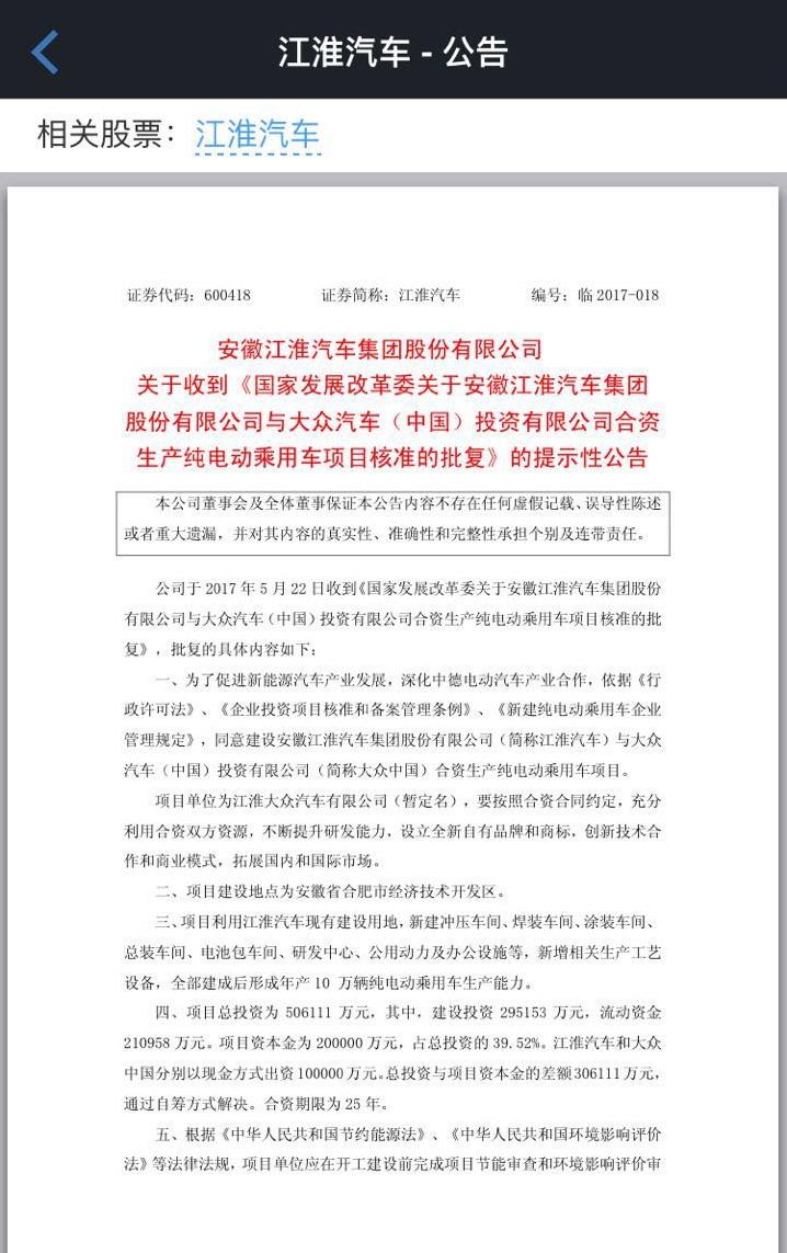 江淮大众项目获发改委审批 投50亿/首款车明年上市