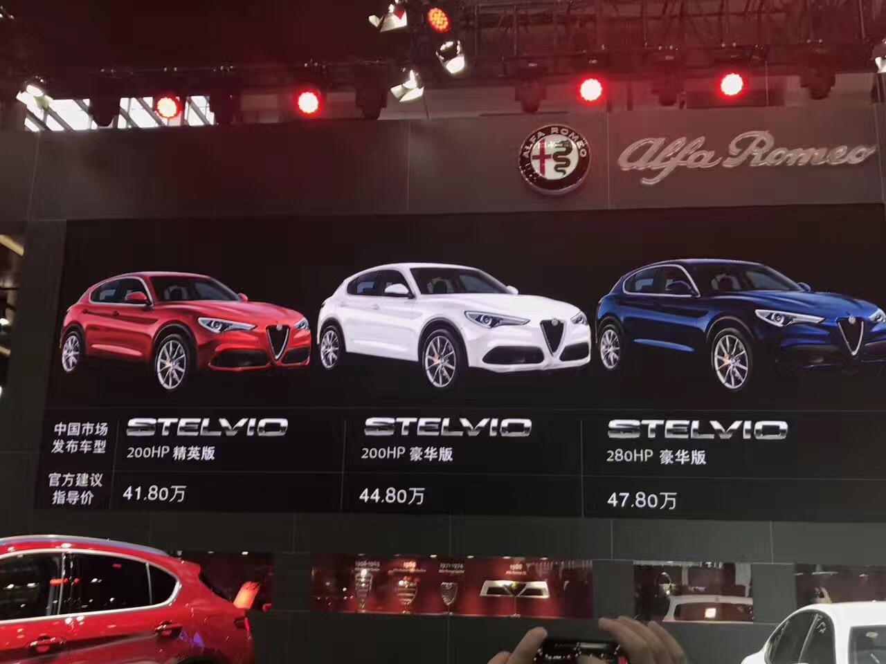 阿尔法·罗密欧新SUV国内上市 售价41.8万起