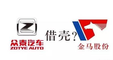 众泰借壳金马上市,给汽车产业开了个不好的先例
