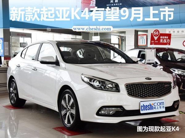 起亚新K4推1.4T车型 动力超2.0L发动机