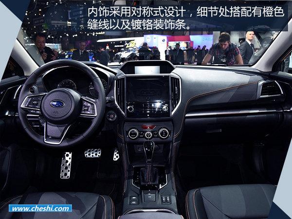 全新斯巴鲁XV配置曝光 增加t最新辅助驾驶系统-图4