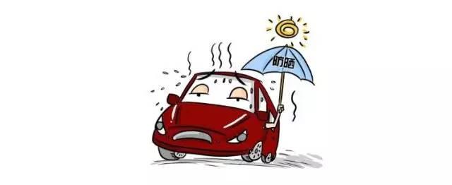 高温天气下用车的注意事项全在这儿了