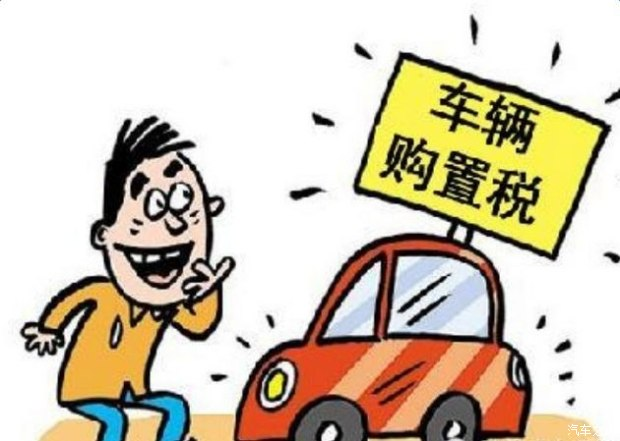 税率仍为10% 车辆购置税法公开征求意见