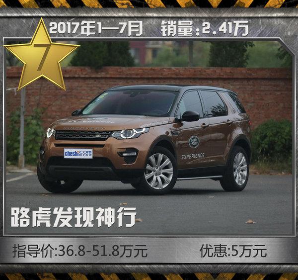 豪华SUV1-7月热销TOP10 其他SUV洗洗睡了吧-图8