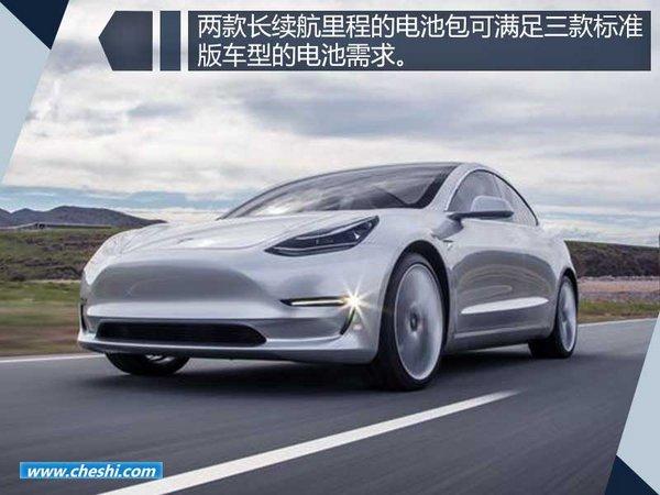 曝特斯拉Model 3电池容量信息 续航499公里-图3
