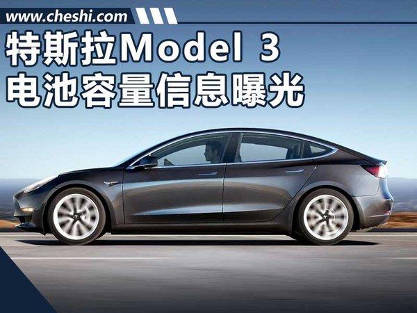 曝特斯拉Model 3电池容量信息 续航499公里-图1