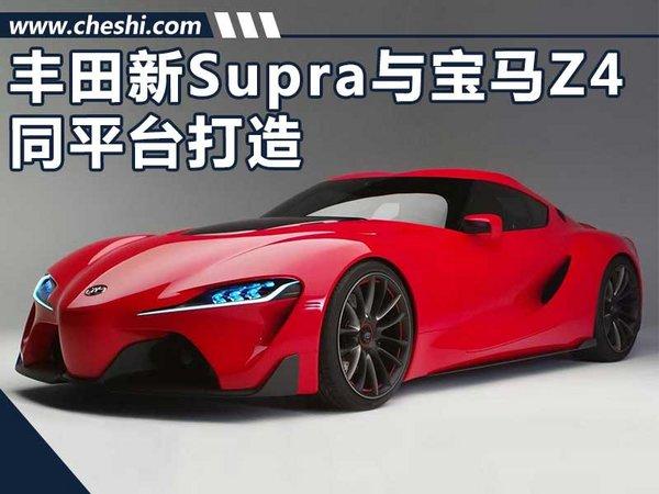 丰田新轿跑将10月27日亮相 与宝马Z4同平台-图1