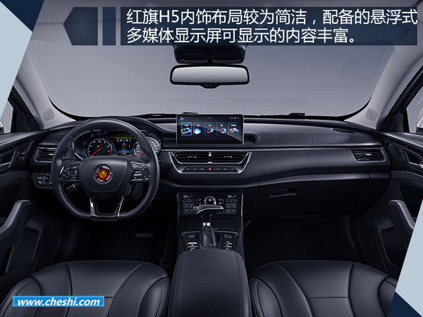 红旗H5豪华B级轿车将上市 起售价或低于20万-图6