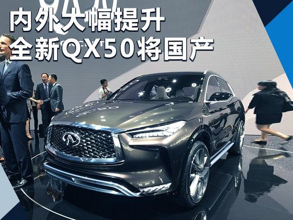 英菲尼迪全新QX50搭新2.0T将国产 内外大幅改动-图1