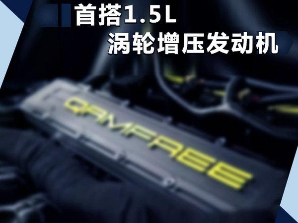 聚焦成都车展 11款新车即将首发/ 最快本月上市-图3