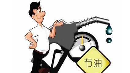 开车哪种速度最省油?终于有了答案!
