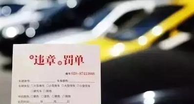 这些汽车违章必须15天处理,小心罚款翻倍!