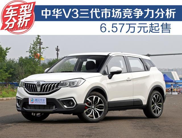 中华V3三代SUV配置解析 6.57万起的价格值不值