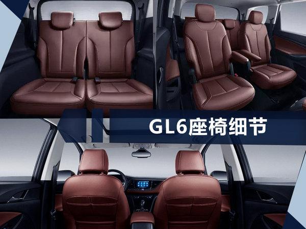 别克全新MPV-GL6采用6座布局 储物空间达43处-图4