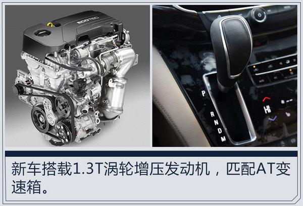别克全新MPV-GL6采用6座布局 储物空间达43处-图8