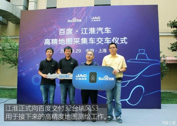 2019年量产 百度和江淮合作开发自动驾驶
