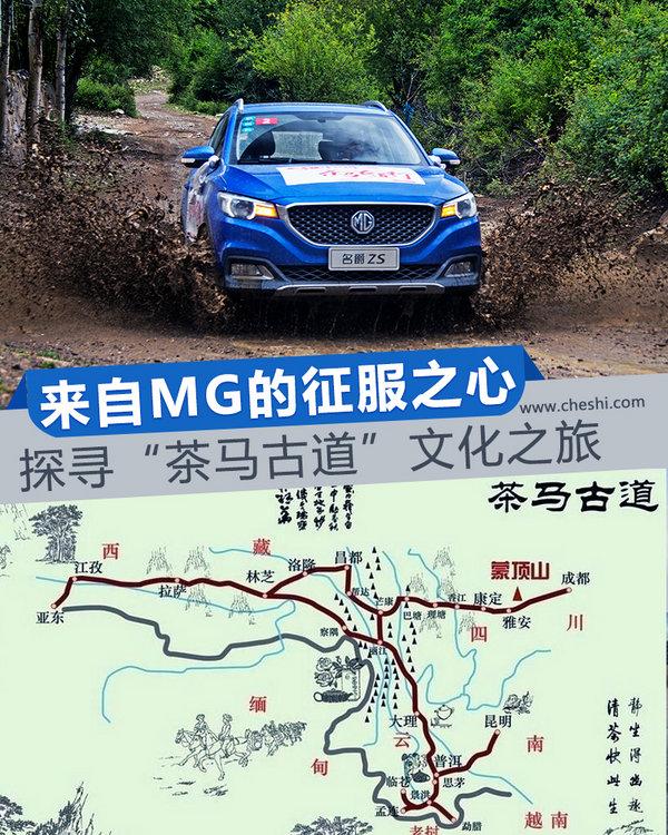 来自MG的征服之心 茶马古道文化之旅