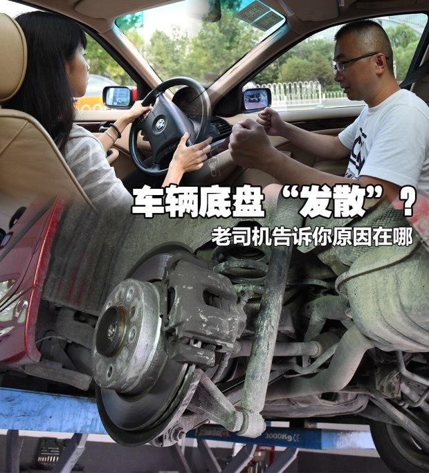 """老司机告诉你 为何车辆底盘会""""发散"""""""
