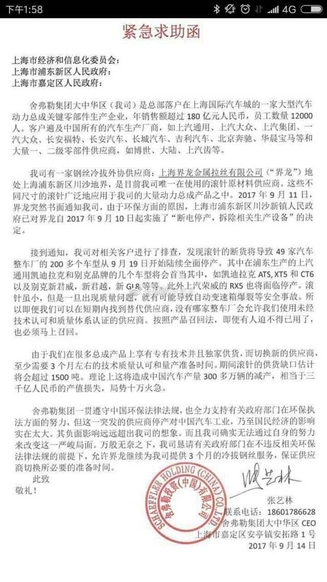 舍弗勒向沪政府求助 小滚针或致49家整车厂3000亿损失