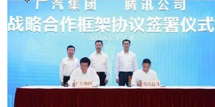 广汽与腾讯签订合作协议 多领域开展业务资本合作