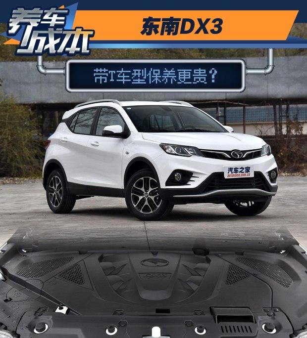 东南DX3带T车型保养贵 保养周期频繁?