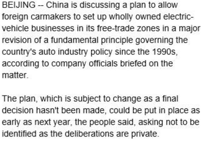 若放开企业合资股比 国产特斯拉不远矣