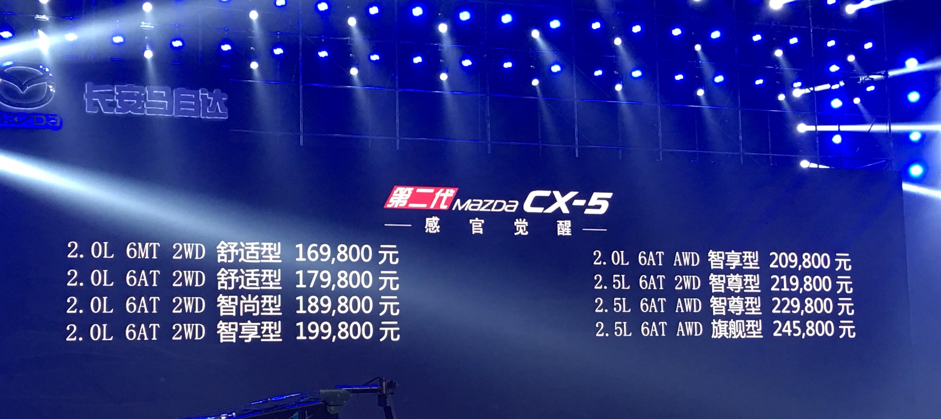 品质全面提升 第二代马自达CX-5售16.98万起