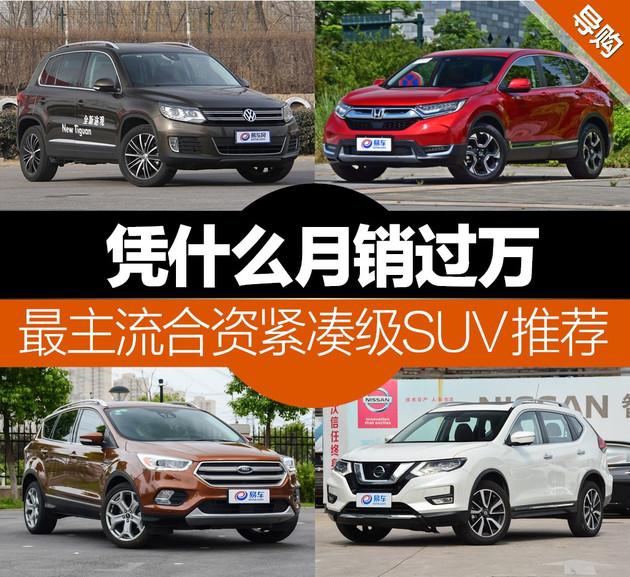 20万预算 买月销过万的主流合资紧凑SUV