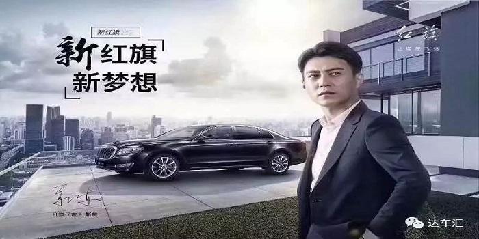 要做中国第一豪华品牌的红旗推新H7 售价24.98万起