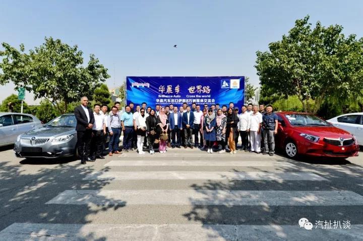宝马助力华晨站稳伊朗市场 将超法系成中国第一品牌