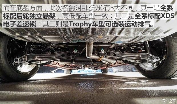 上汽集团 名爵6 2017款 基本型