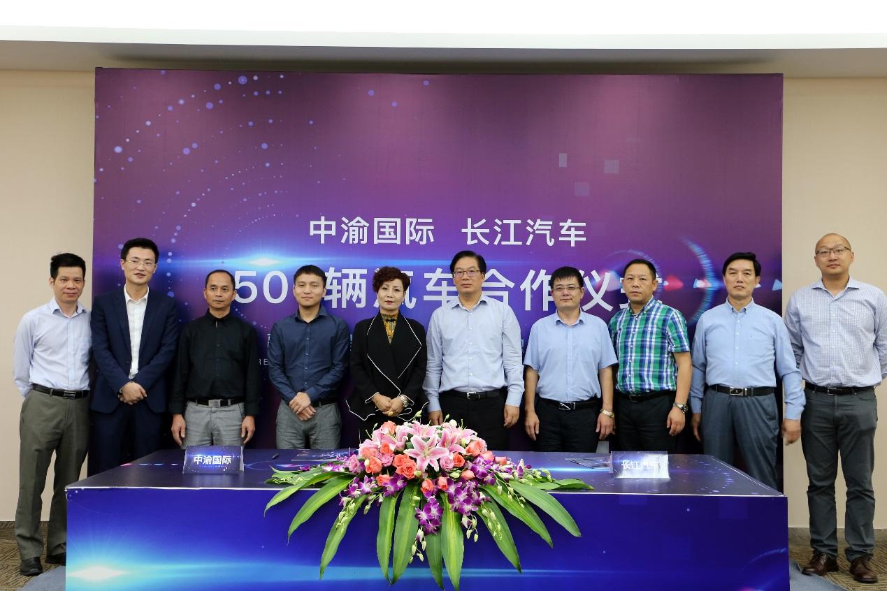 推进绿色能源化 中渝国际和长江汽战略合作