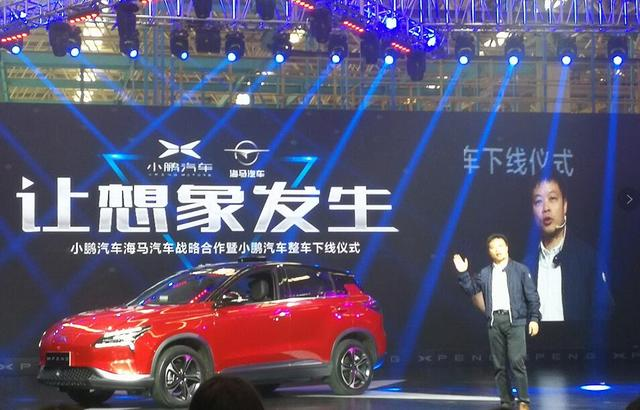 小鹏汽车首批纯电动量产小型SUV下线