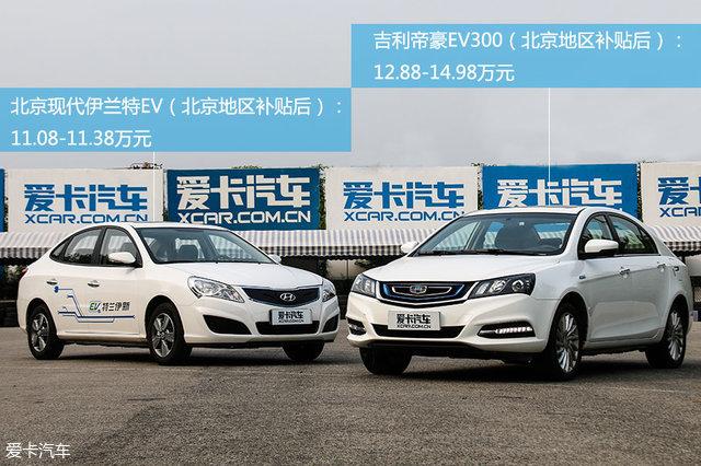 电动汽车;国产对比合资;伊兰特EV;帝豪EV300
