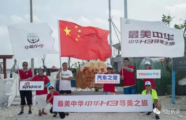 从北京到西沙 这些大事中为何有华晨中华H3?