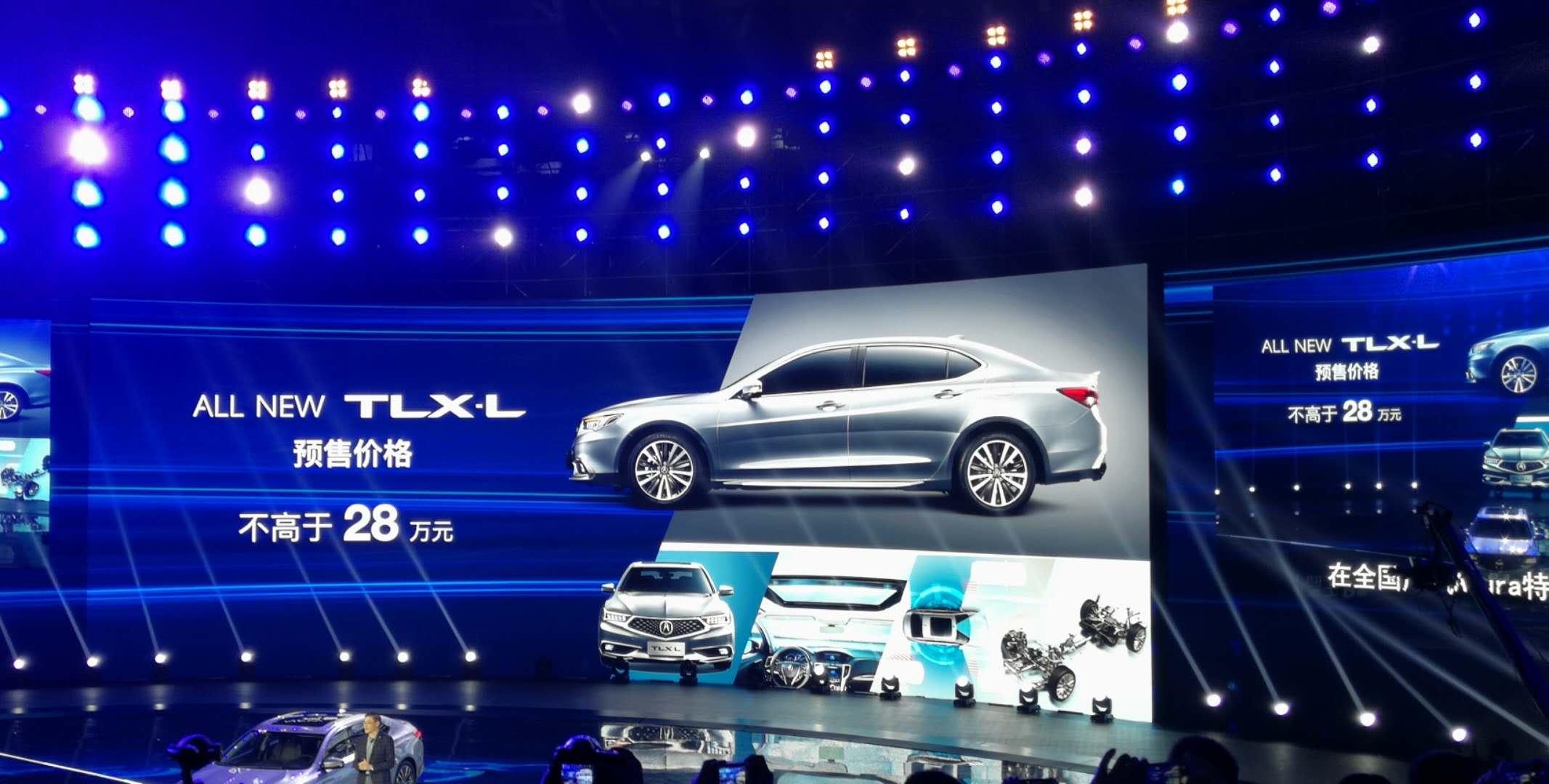 广汽ACURA TLX-L发布预售价格 不高于28万元