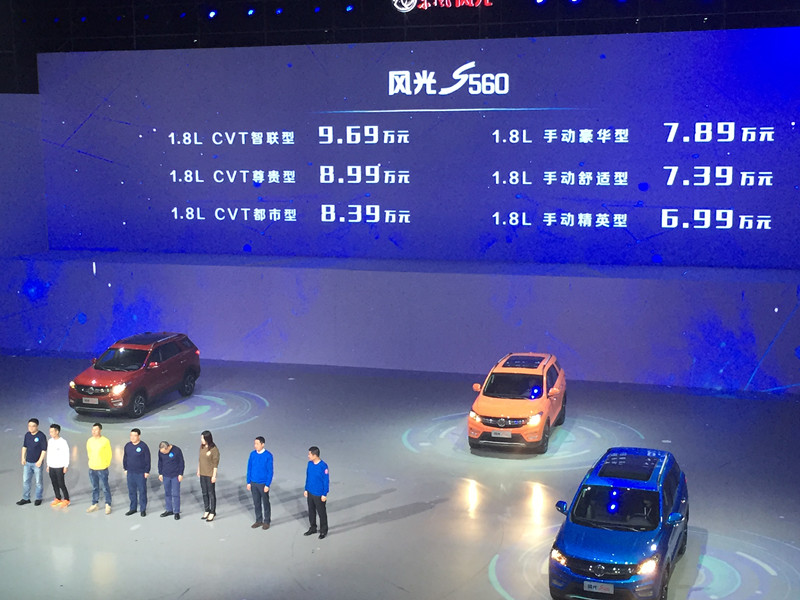 东风风光S560 SUV上市 售价6.99万元起