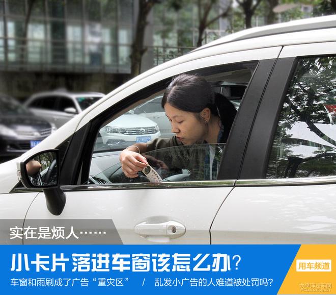 实在是恼人 小卡片落进车窗该怎么办?