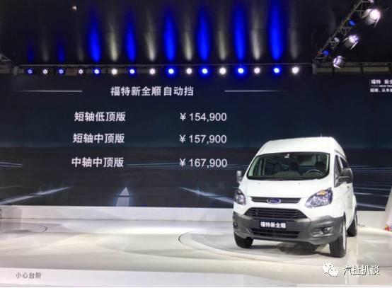 福特发布全顺自动档车型 售15.49-16.79万元
